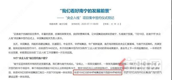 政府網站關于華僑城金沙湖軌道小鎮的資訊