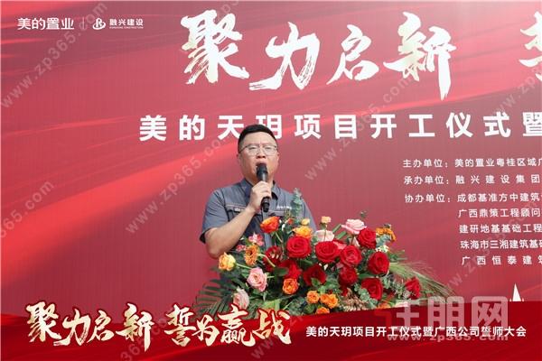 聚力启新 誓为赢战丨美的天玥项目开工仪式圆满举行