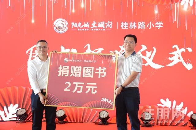 桂林路小学图书捐赠仪式