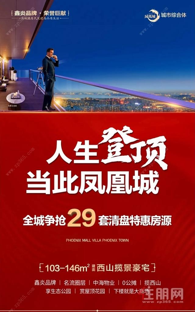 鑫炎·凤凰城宣传海报