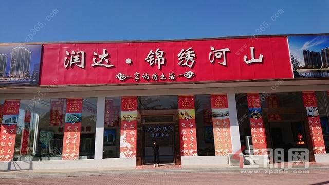 润达·锦绣河山营销中心