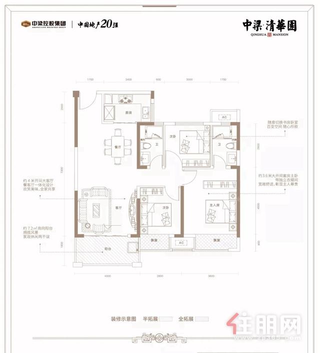 中梁·清华园户型图
