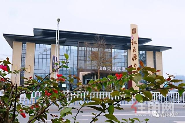 鑫炎·桃花源营销中心