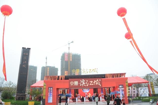 中鼎滨江城营销中心开放现场图