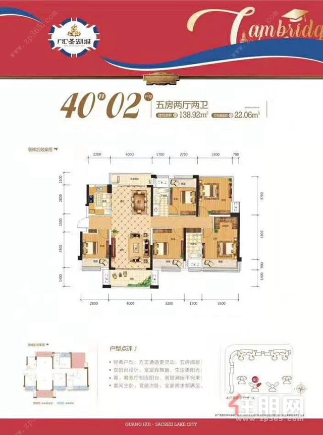广汇·圣湖城户型图
