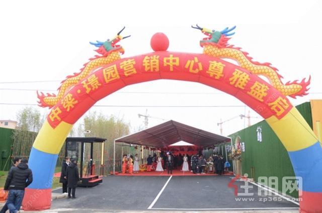 中梁·璟园营销中心开放活动