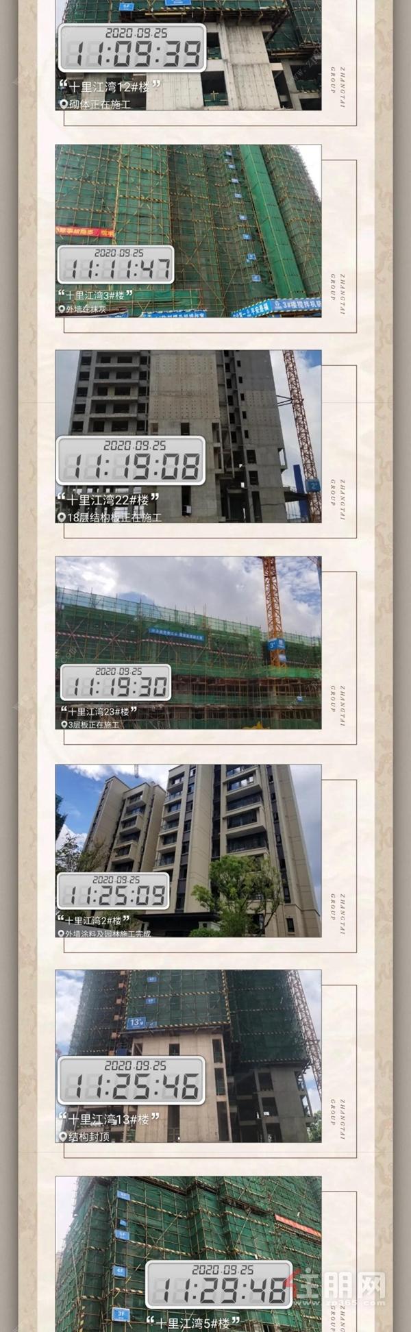 彰泰贵港城市公司| 9月家书工程进图