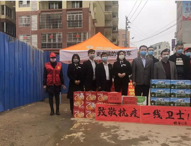 明华公司向抗疫一线单位  捐赠物资