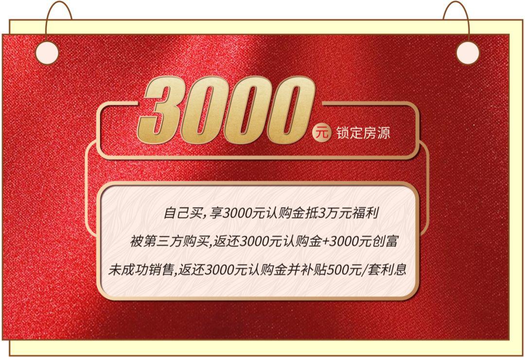 中梁·国宾首府宣传图文