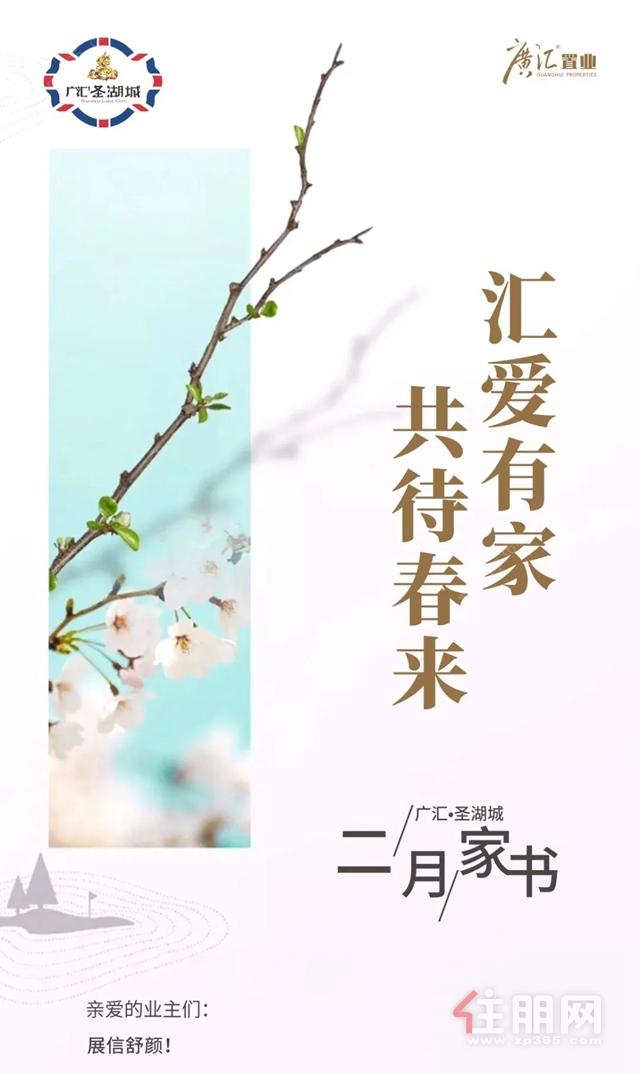 广汇圣湖城2月家书