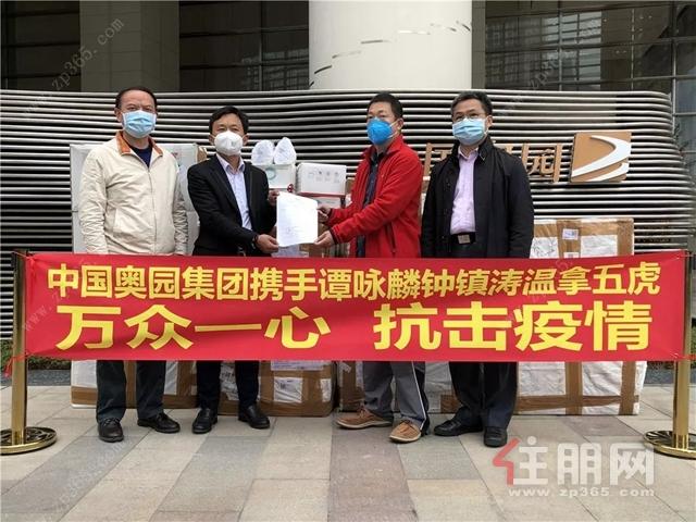 中国奥园及香港乐坛谭咏麟、钟镇涛温拿乐队捐赠医用口罩