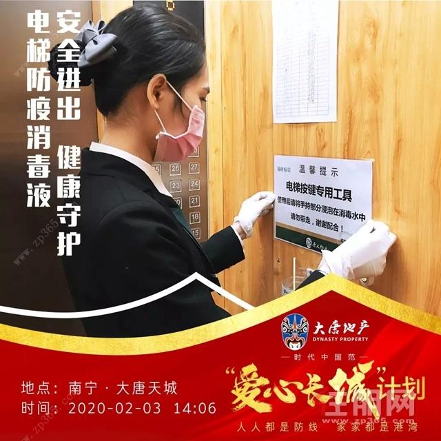 南宁·大唐天城张贴标语