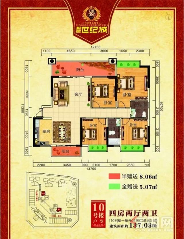 桂鹏世纪城户型图