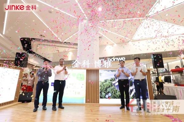 金科·博雅城市展廳揭牌儀式