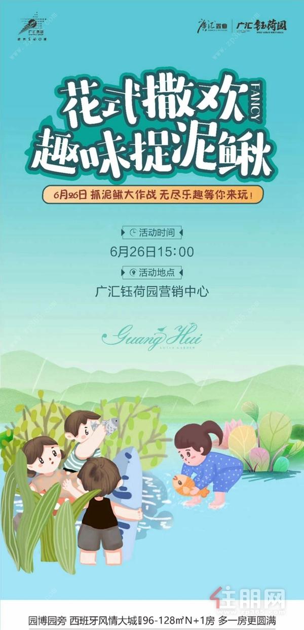 广汇·钰荷园活动海报