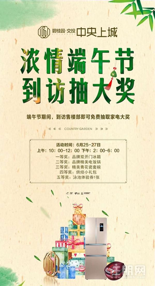 碧桂园中央上城活动海报