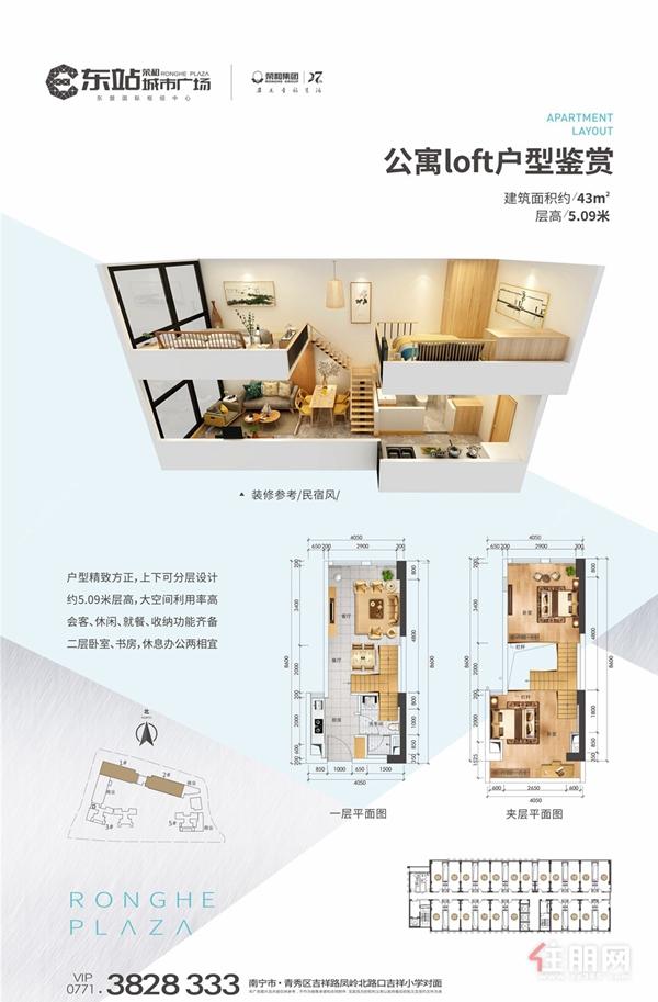 荣和东站城市广场2居室户型图