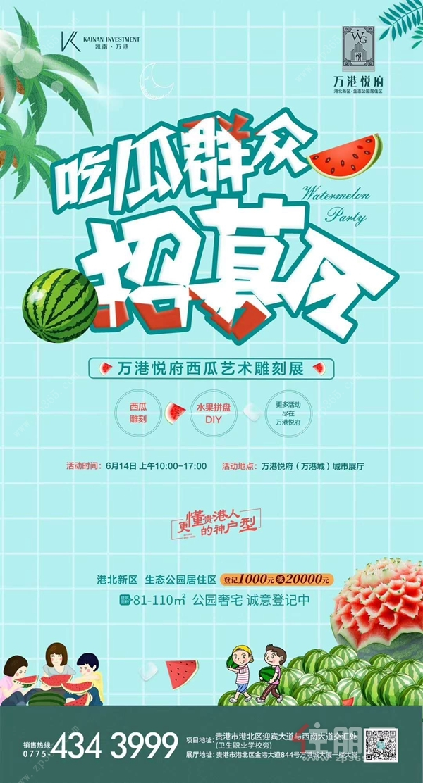 万港悦府活动海报