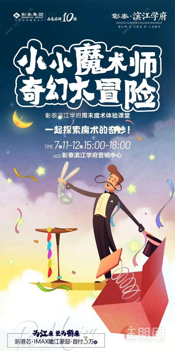 彰泰·滨江学府海报图