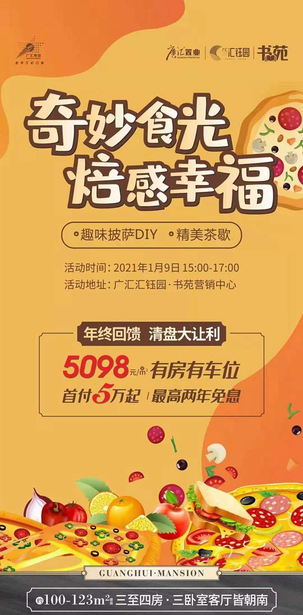 广汇汇钰园活动海报图
