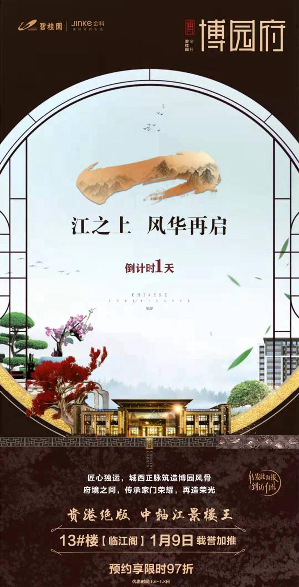 碧桂园金科·博园府海报图