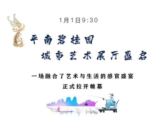 平南碧桂园活动现场图