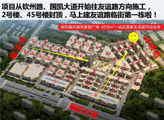 保利建材家居广场位于南宁国家经济开发区