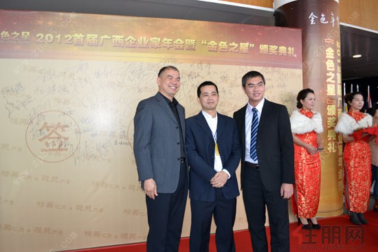 首届广西企业家年会暨 金色之星 颁奖典礼圆满举办 活动影响深远