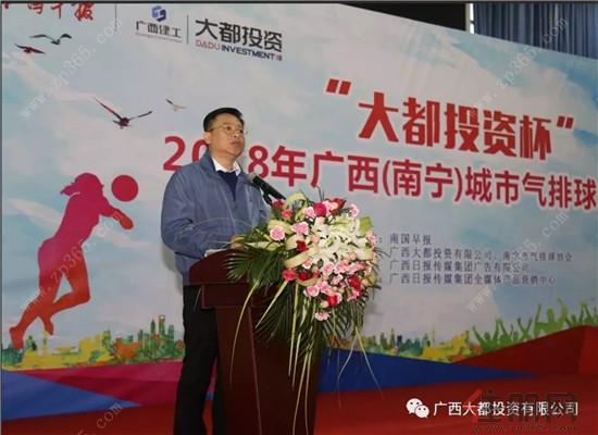 (活动现场图片)-大都投资杯 2018年广西 南宁 城市气排球赛今日开
