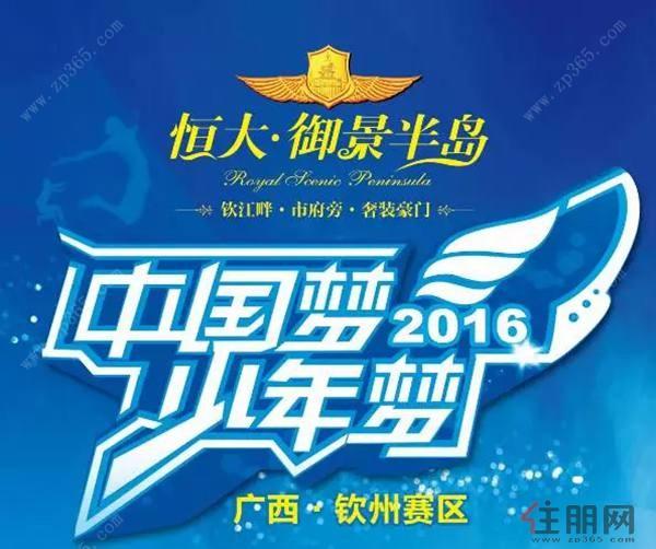 中国梦·少年梦
