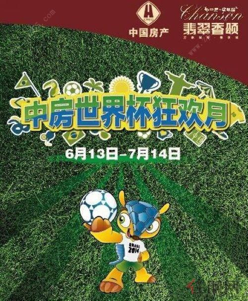世界杯狂欢活动海报