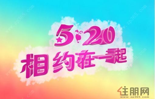 择一城终老 遇一人白首 520爱在华南城