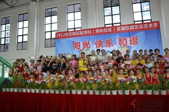 天桃实验学校荣和大地校区校园文化艺术节5月31日举行