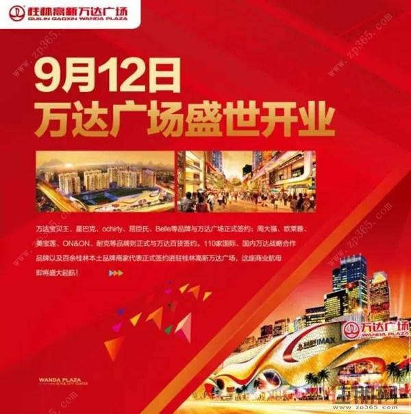 9月12日,桂林高新万达广场隆重开业,以商业巨臂之力,成就国际世界桂林