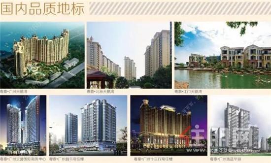 粤泰集团国内品质地标项目