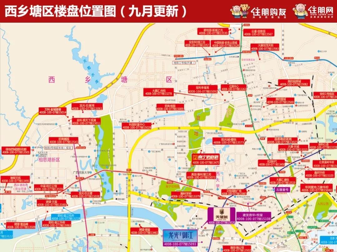 西乡塘区楼盘地图