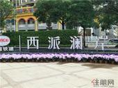 中国铁建西派澜岸|江南区独有的双江景楼盘