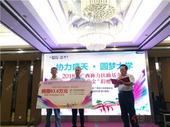 """2018年""""盛天助學金""""捐贈儀式在南寧舉行"""