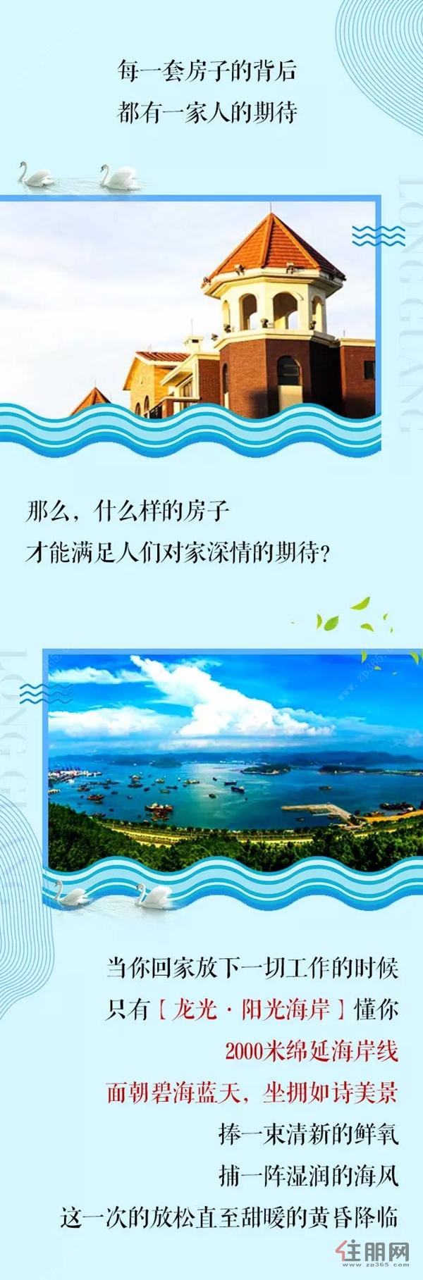 龙光阳光海岸22#海景楼王开盘在即,认筹享两重优惠!