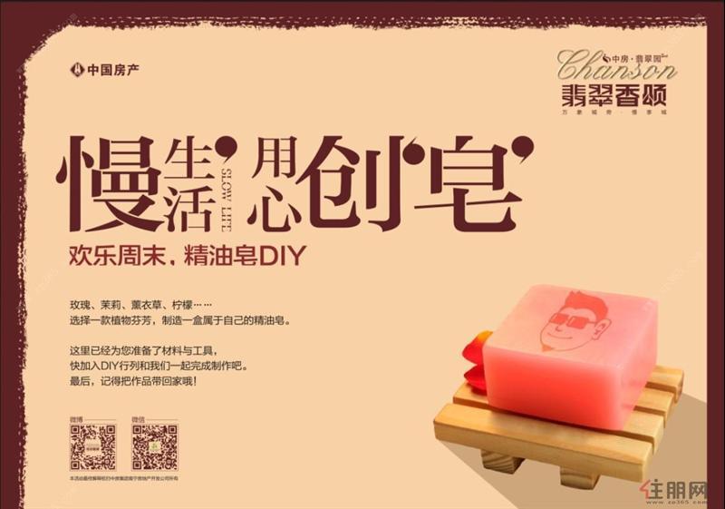 香味精油皂diy活动海报