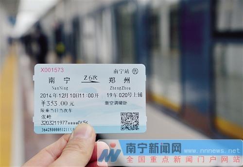 昨日上午11时,南宁至北京西由原来的t5/6次升级为z5/6次直达特快列车