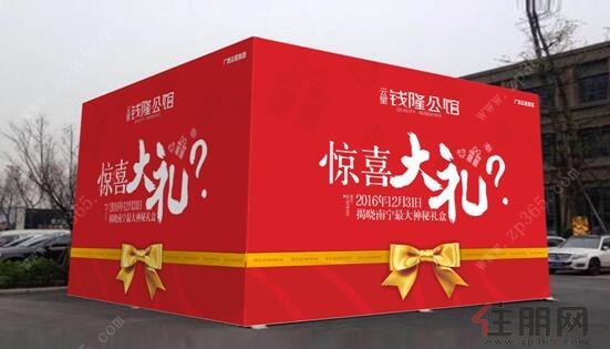 南宁惊现巨型神秘礼盒 内藏大惊喜