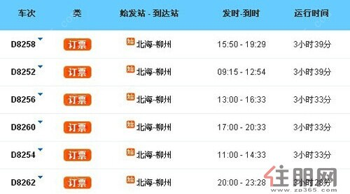 12月起火车票预售延至60天 北海最新列车时刻表图片
