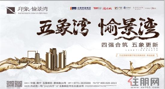 12月15日五象新区看房团: 天誉城—印象愉景湾—蓝光雍锦澜湾
