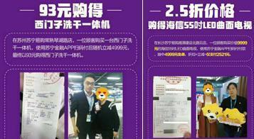 """双十一大促进入下半场 苏宁金融""""一元夺宝""""引爆线下门店"""