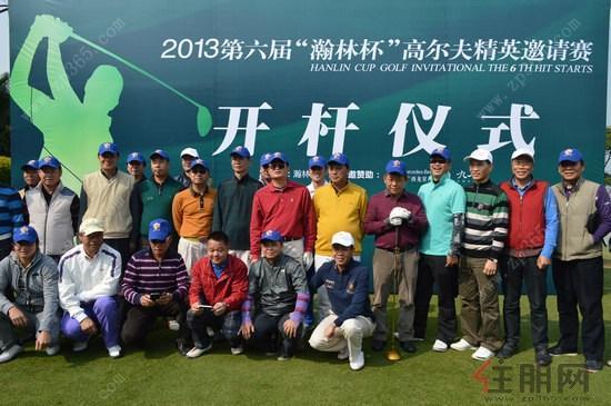 瀚林杯高尔夫球赛