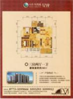 中国桂林·凤凰城星座三房户型