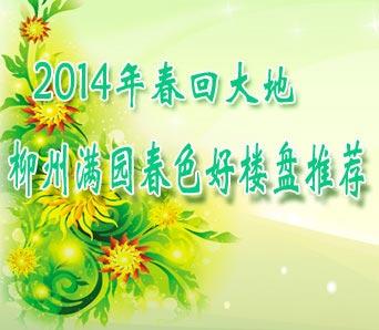 2014年春回大地 柳州满园春色好楼盘重磅推荐