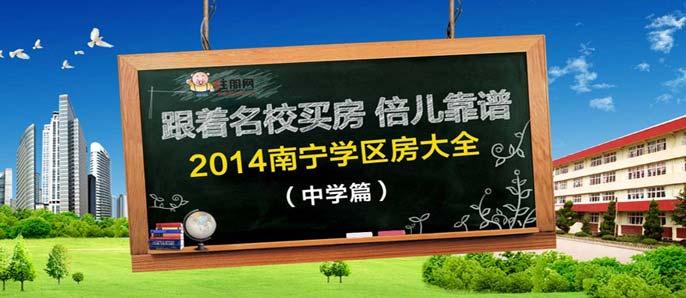 2014南宁学区房大全(中学篇)