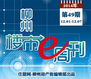 2014年柳州楼市e周刊第49期(12月01日-12月07日)